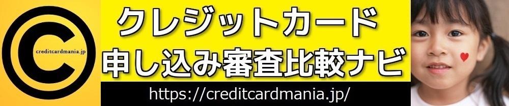 『クレジットカード申し込み審査比較ナビ』のヘッダー画像