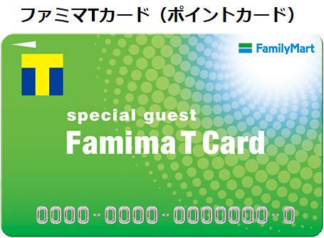 ファミマTカード(ポイントカード)の画像