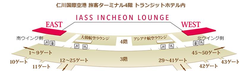 仁川国際空港の地図とIASSインチョンラウンジの場所