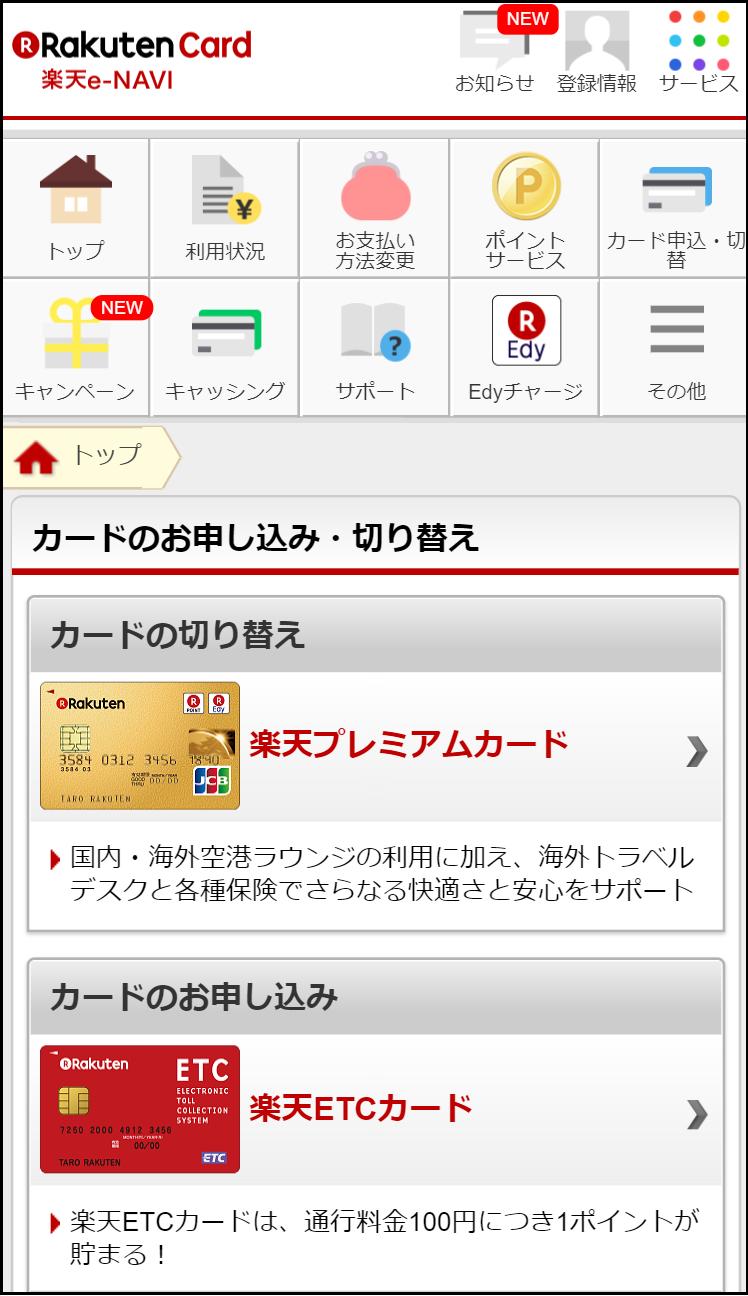 楽天ゴールドカードの楽天e-NAVIからETCカードを申し込み