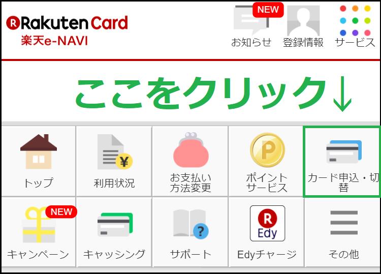 楽天ゴールドカードの楽天e-NAVIのトップページ