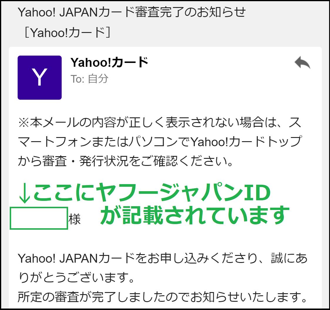 Yahoo! JAPANカード審査完了のお知らせに書かれたヤフージャパンID