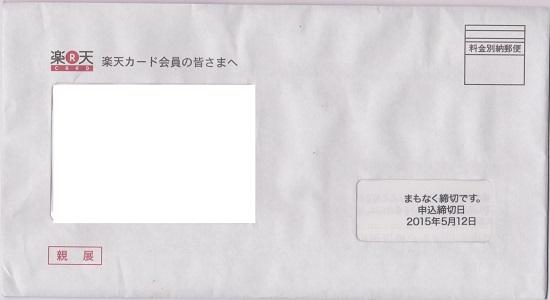 楽天カードから郵便物