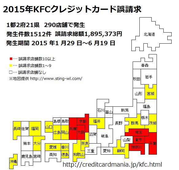 2015年kfcケンタッキーフライドチキン過剰請求の都道府県