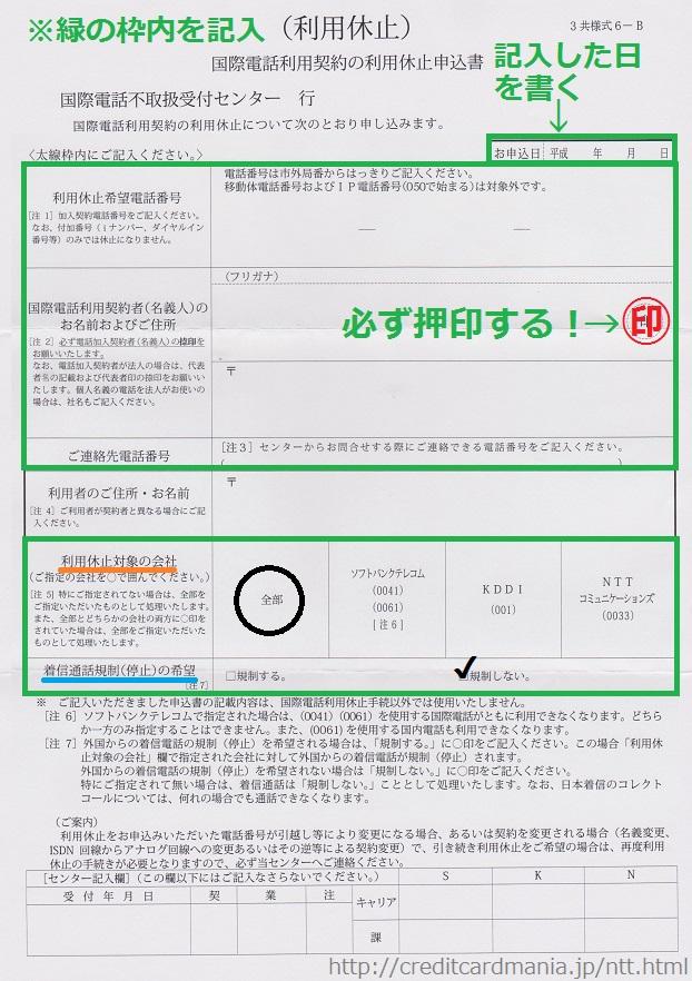 国際電話利用契約の利用休止申込書