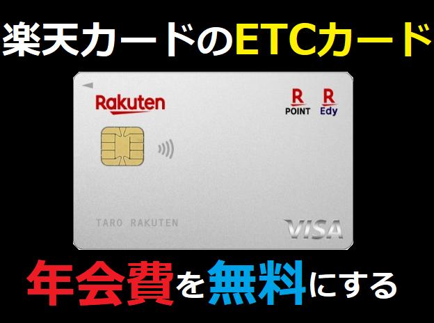 楽天カードのETCカードの年会費540円を無料にする裏技