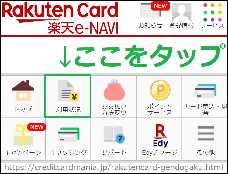 楽天カードのショッピング枠の限度額の変更方法