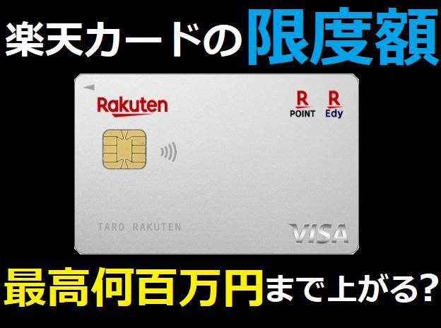 楽天カードの限度額は最高何百万円まで上がる?