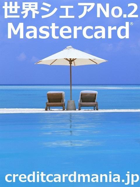 マスターカードは世界シェアNo.2の国際ブランド