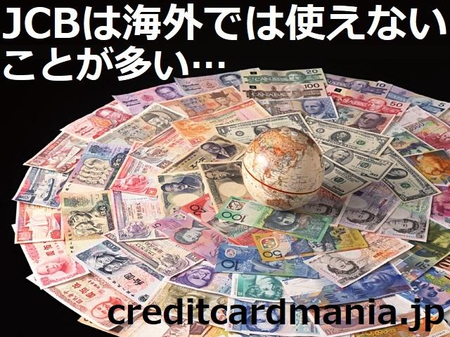 JCBブランドのクレジットカードは海外では使える加盟店が少ない