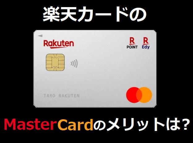 楽天カードのマスターカードのメリットは?