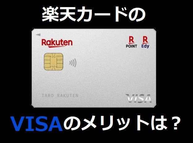 楽天カードのVISAのメリットは?