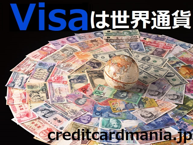 VISAカードは『世界通貨』と呼ばれる