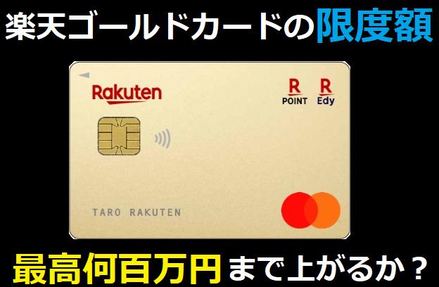 楽天ゴールドカードの限度額は最高何百万円まで上がるか?