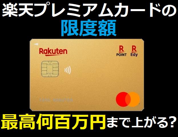 楽天プレミアムカードの限度額は最高何百万円まで上がる?