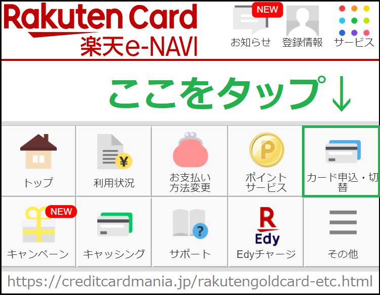 楽天ブラックカードの楽天e-NAVIのトップページ