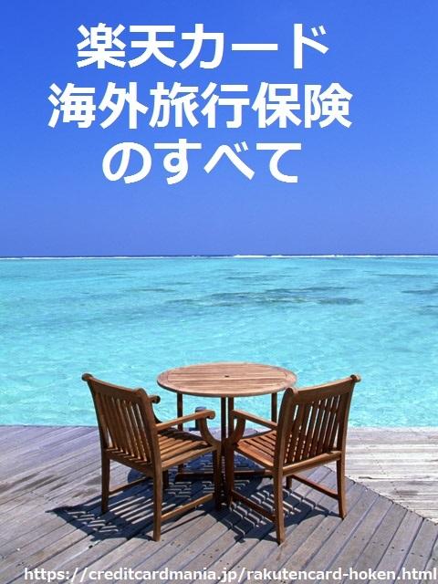 楽天カードの海外旅行保険すべて