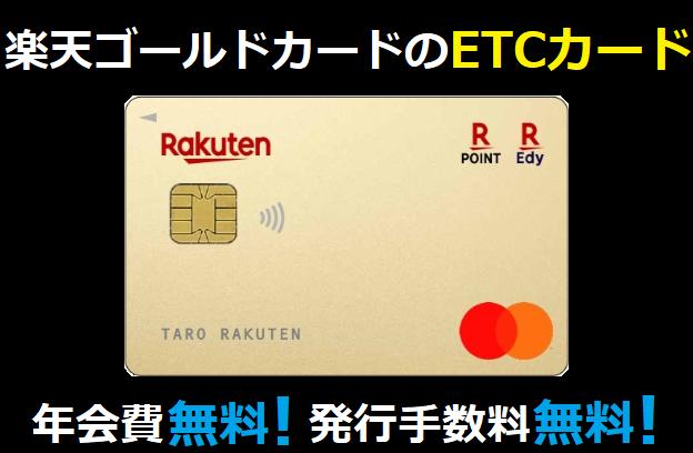 楽天ゴールドカードのETCカードは年会費無料、発行手数料無料