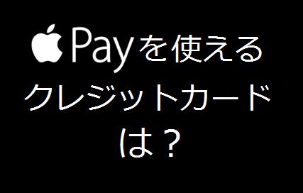 Apple Payを使えるクレジットカードは?