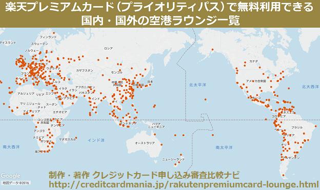 楽天プレミアムカード(プライオリティパス)で無料利用できる国内・海外の空港ラウンジ一覧地図