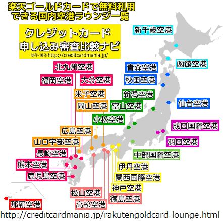 楽天ゴールドカードで無料利用できる国内28空港のラウンジ一覧地図