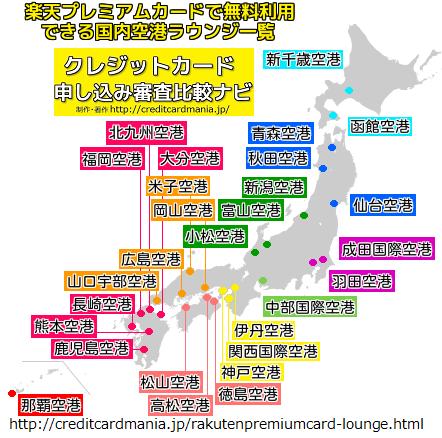 楽天プレミアムカードで無料利用できる国内28空港のラウンジ一覧地図