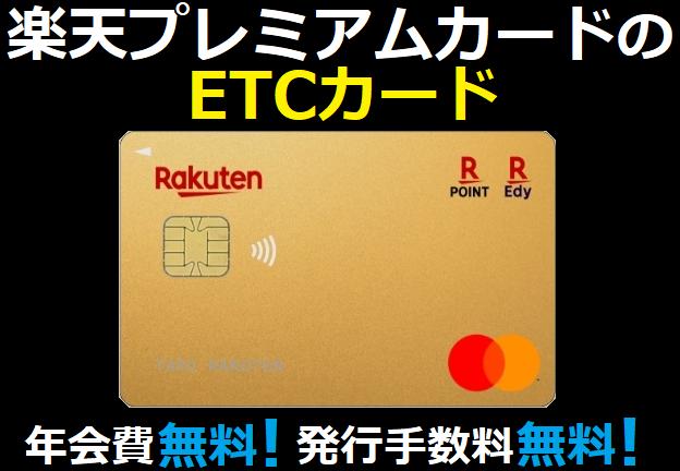 楽天プレミアムカードのETCカードは年会費無料、発行手数料無料