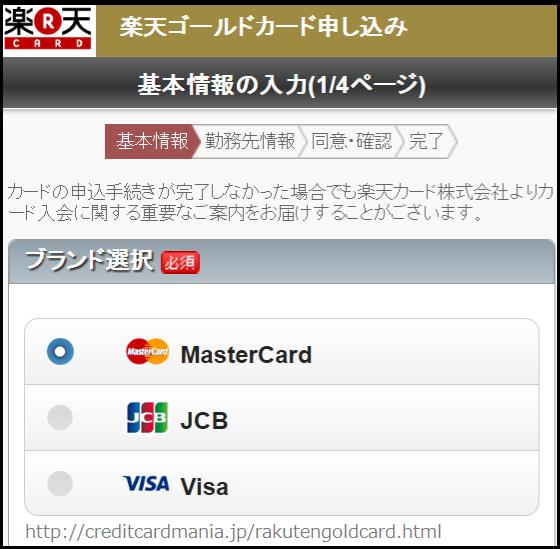 楽天ゴールドカードの審査画面