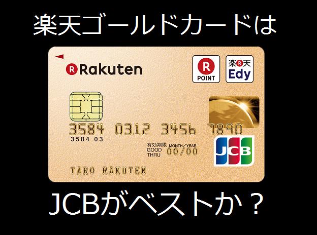 楽天ゴールドカードはJCBがベストか?