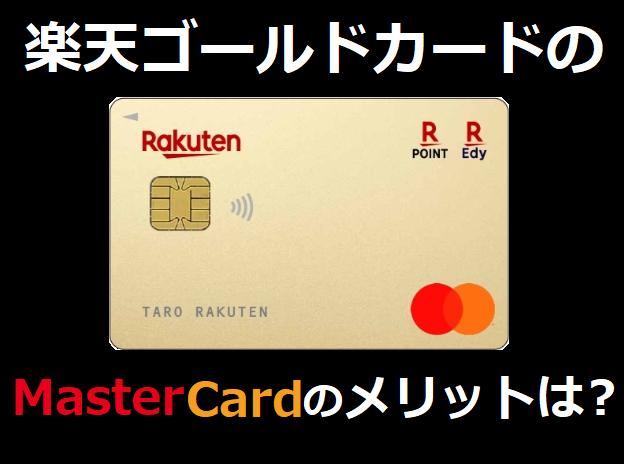 楽天ゴールドカードのマスターカードのメリットは?