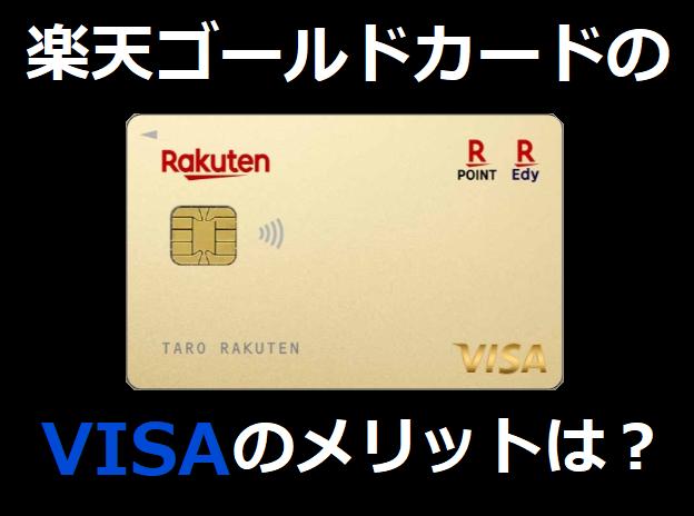 「楽天カード ゴールド VISA」の画像検索結果