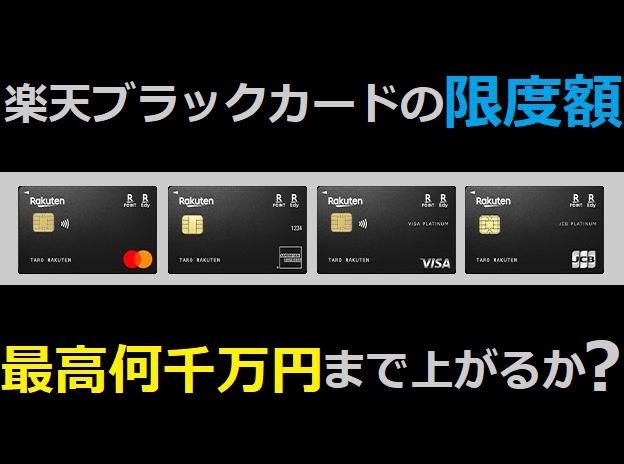 楽天ブラックカードの限度額は最高千万円まで上がる?