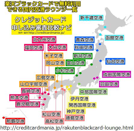 楽天ブラックカードで無料利用できる国内28空港のラウンジ一覧地図