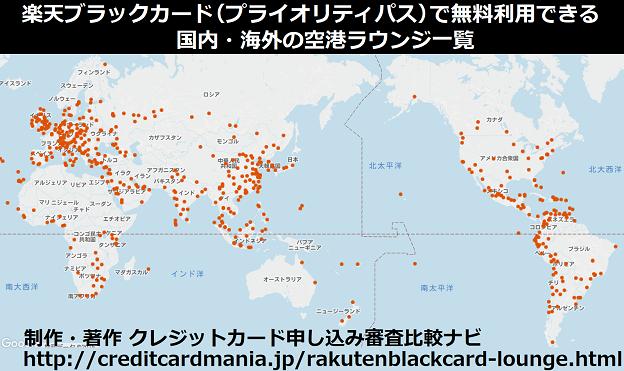 楽天ブラックカード(プライオリティパス)で無料利用できる国内・海外の空港ラウンジ一覧地図