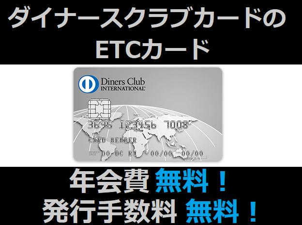 ダイナースクラブカードのETCカードは年会費無料、発行手数料無料