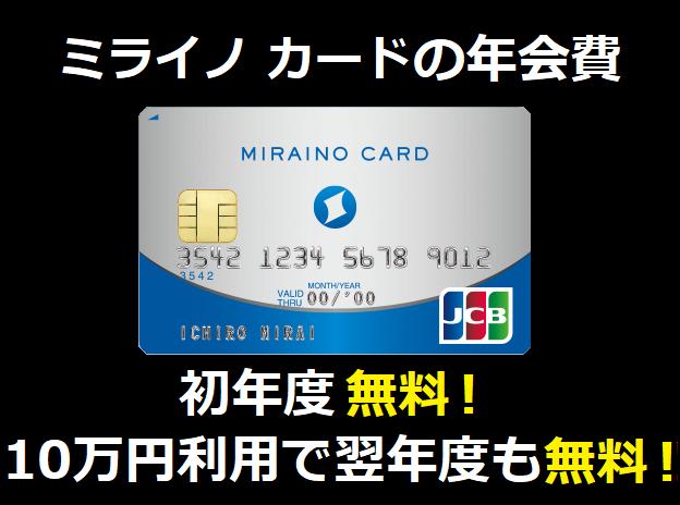 ミライノカードの年会費は初年度無料、年間10万円使えば翌年度も無料に