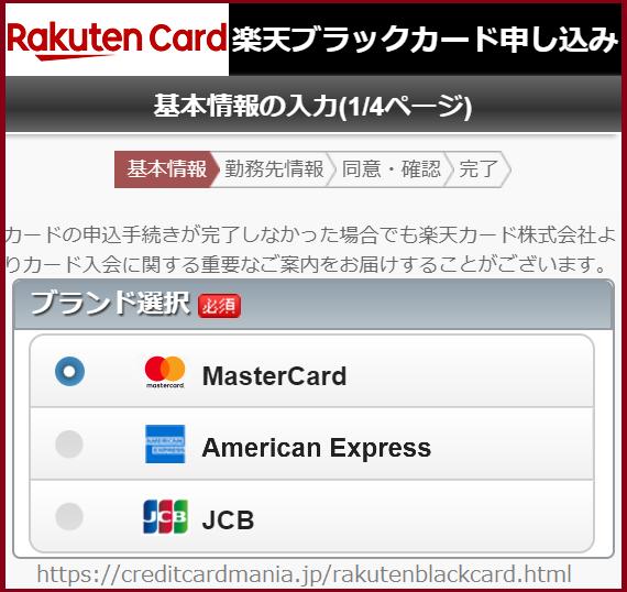 楽天ブラックカード審査の際のJCB、マスターカード、アメックス選択画面