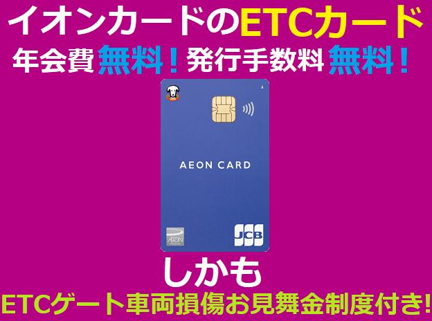 イオンカードのETCカードは年会費無料、発行手数料無料。しかもETCゲート車両損傷お見舞金制度付き