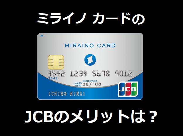 ミライノカードのJCBのメリットは?