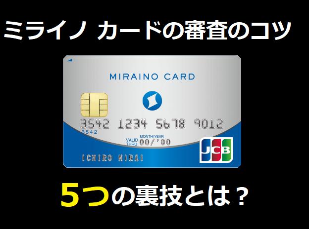 ミライノ カードの審査のコツ5つの裏技とは?