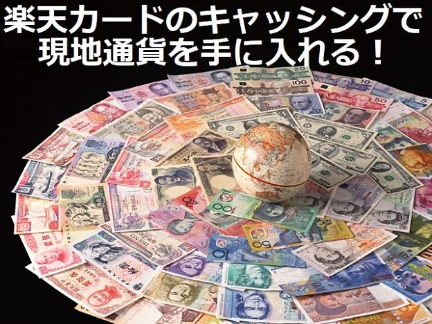 楽天カードのキャッシングで現地通貨を手に入れる