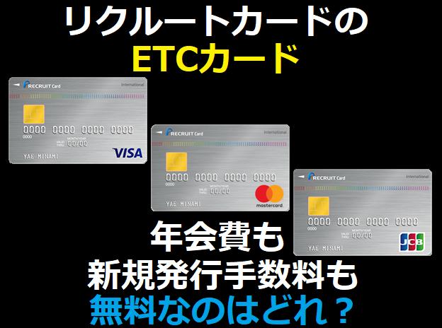 リクルートカードのETCカードで年会費も新規発行手数料も無料なのはどれ?
