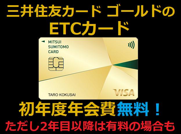 三井住友ゴールドカードのETCカード年会費は初年度無料2年目は有料の場合も
