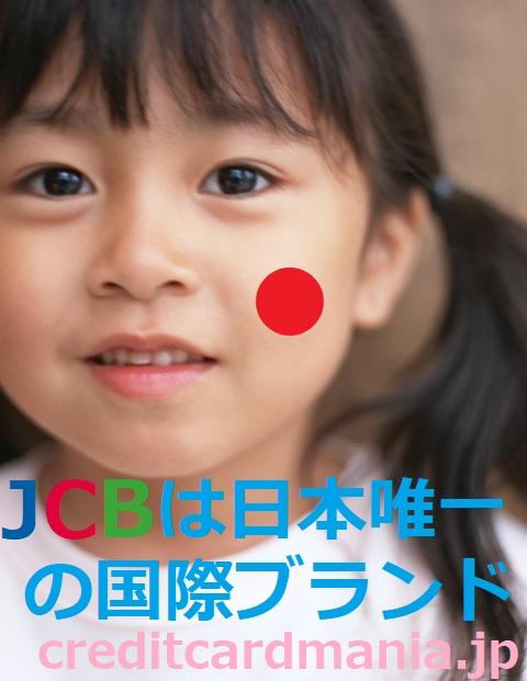 JCBはクレジットカードにおける日本発そして日本唯一の国際ブランド