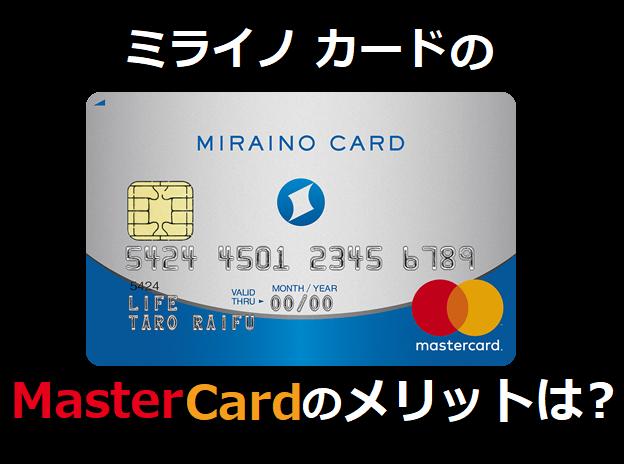 ミライノカードのマスターカードのメリットは?