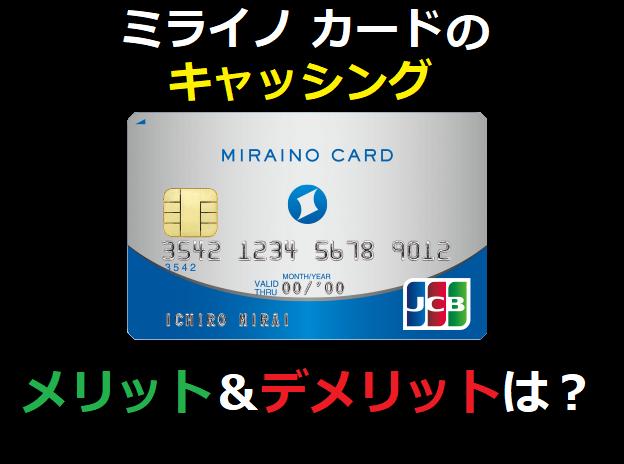 ミライノ カードのキャッシングのメリット&デメリットは?