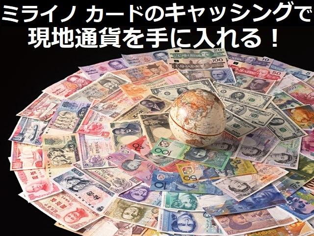 ミライノ カードのキャッシングで現地通貨を手に入れる