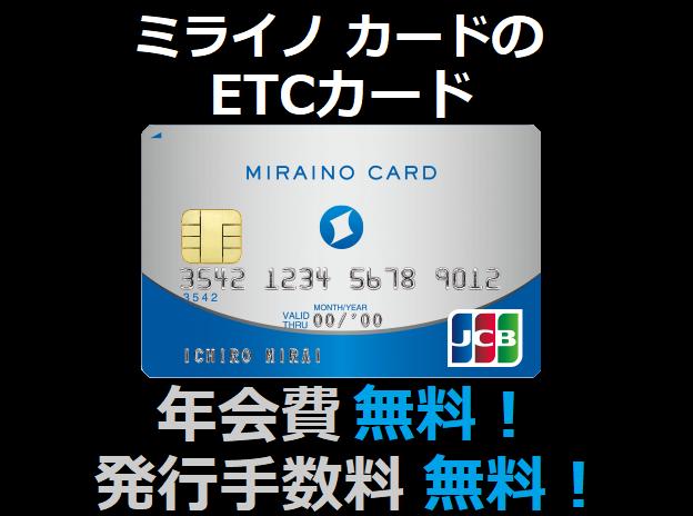 ミライノ カードのETCカードは年会費無料、発行手数料も無料