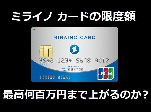 ミライノカードの限度額は最高何百万円まで上がるのか?