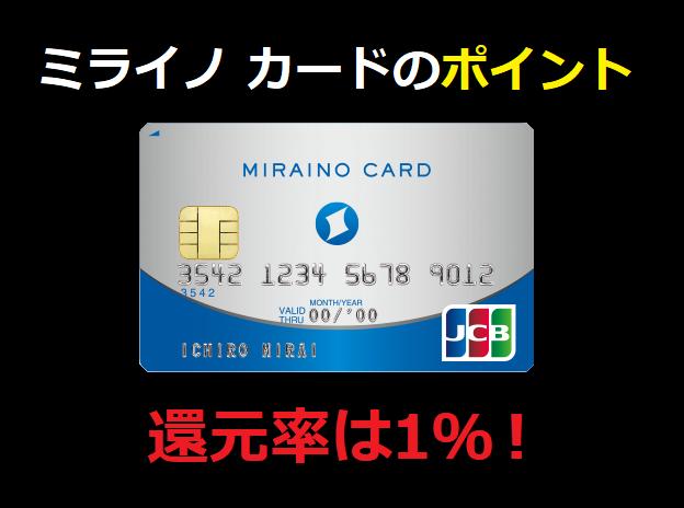 ミライノ カードのポイント→還元率は1パーセント